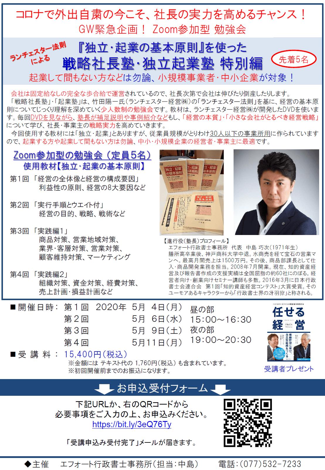 戦略社長塾-特別編